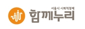 서울시 사회적경제 함께누리https://hknuri.co.kr