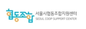 서울시협동조합지원센터http://www.15445077.net/
